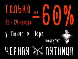 Черная пятница / Пончо и Перо / Скидки до - 60 %. Ярмарка Мастеров - ручная работа, handmade.