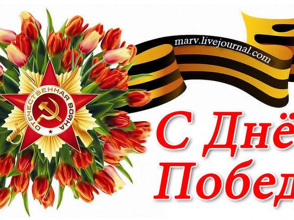 С днем Победы!!!!!! | Ярмарка Мастеров - ручная работа, handmade