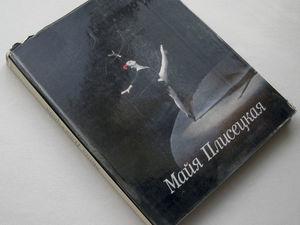 Фото страниц альбома Майя Плисецкая. Фотоальбом. Ярмарка Мастеров - ручная работа, handmade.