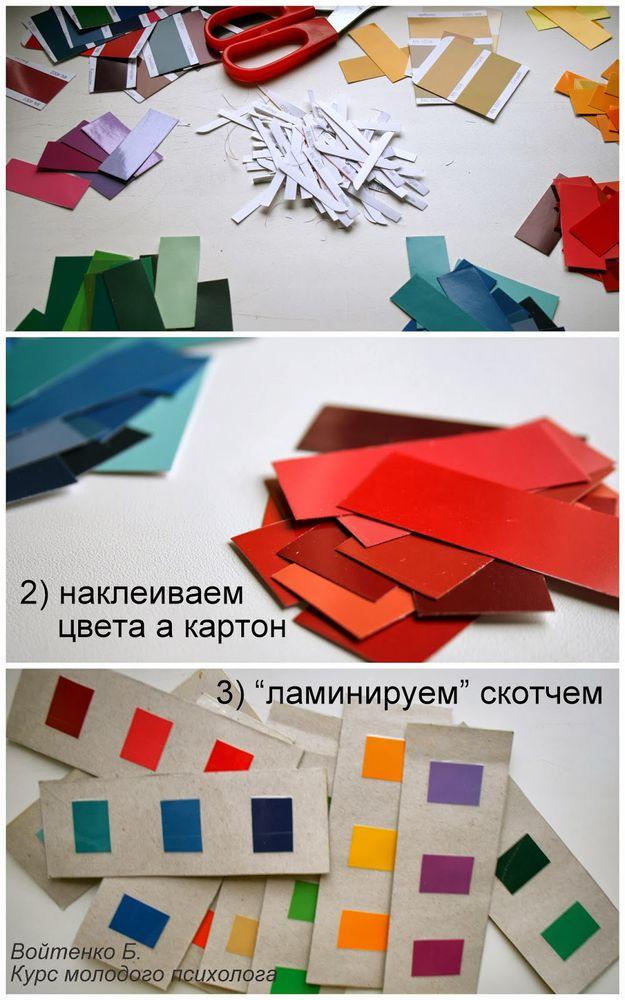 цвета, игра, цветоведение, для мальчика