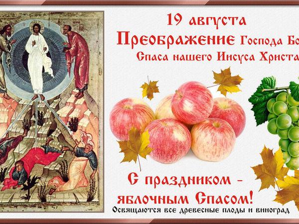 ПОЗДРАВЛЕНИЕ Преображение Господне (Яблочный Спас)  и анонс новинок. | Ярмарка Мастеров - ручная работа, handmade