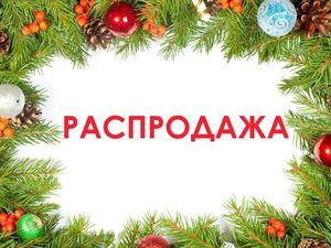-20% на столовые новогодние комплекты салфеток!!!. Ярмарка Мастеров - ручная работа, handmade.