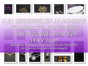 До 10.11 доставка 100 рублей по всей России!. Ярмарка Мастеров - ручная работа, handmade.