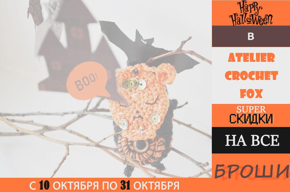 акции, акция, бесплатная доставка, почти даром, халява, брошь в подарок, вязаные броши, необычные броши, монстрик, монстрики, чудовища, милота, рожки, копытца, крылья, смешные броши, смешные цены, halloween, хеллоуин, день всех святых