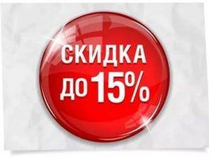 Акция! Скидка 15% на все готовые работы! | Ярмарка Мастеров - ручная работа, handmade