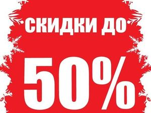 Снижение Цен до 50%!!!. Ярмарка Мастеров - ручная работа, handmade.