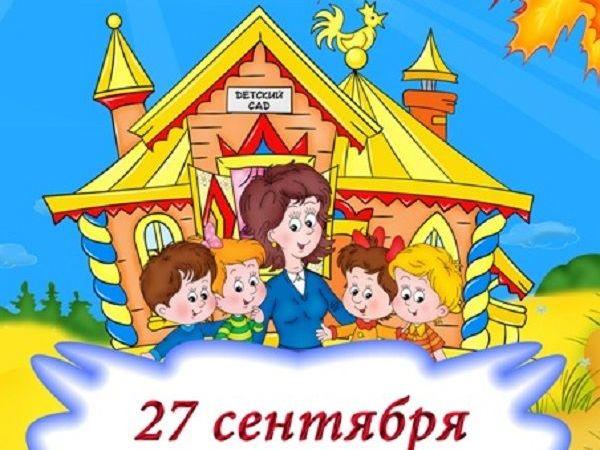 Подарки ко дню воспитателя и и всех дошкольных работников!!!   Ярмарка Мастеров - ручная работа, handmade