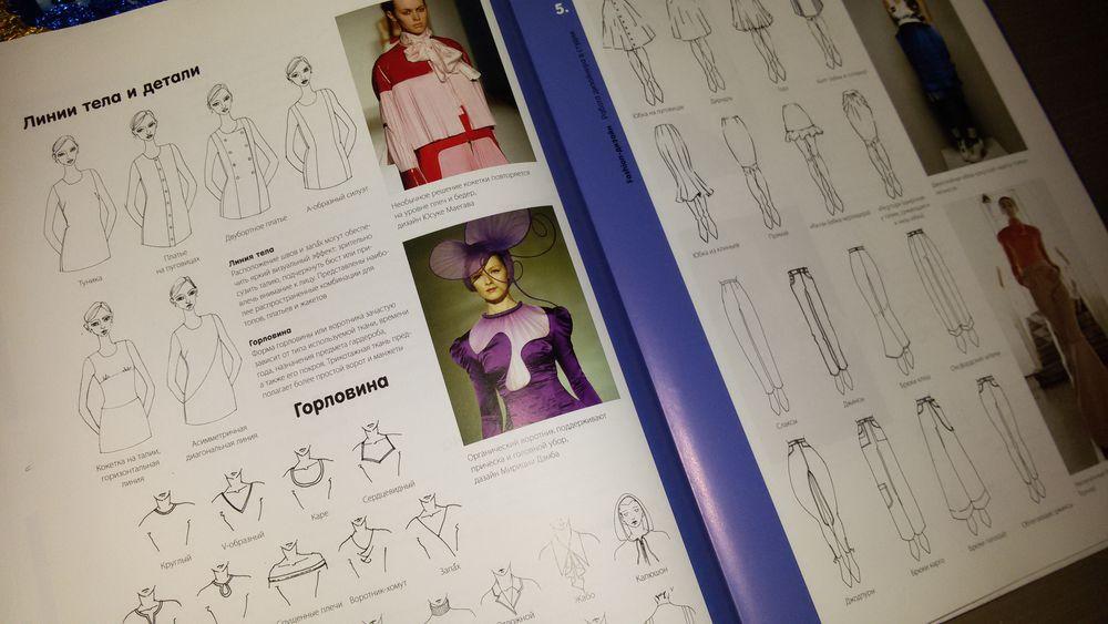 книга фэшн дизайн отзывы