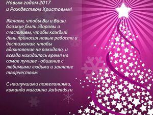 Поздравляем с Новым годом 2017 и Рождеством Христовым! | Ярмарка Мастеров - ручная работа, handmade