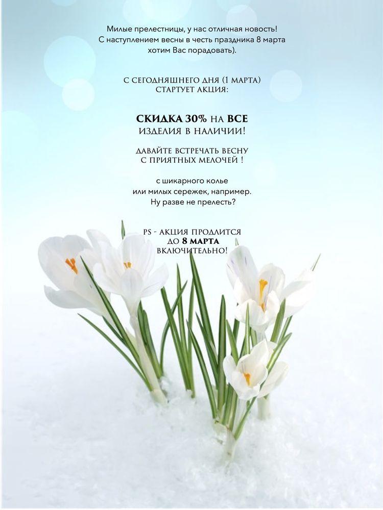 скидки, 8 марта, акция к 8 марта, серьги, платья, бусы, варежки, распродажа, весна, подарок на 8 марта