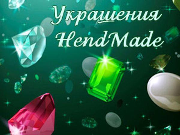 Новогодняя акция минус 20% на любое украшение! | Ярмарка Мастеров - ручная работа, handmade