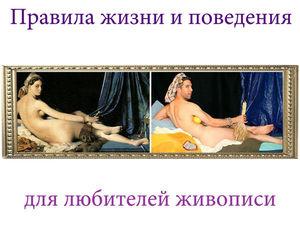 Правила жизни и поведения для любителей живописи. Шутка!. Ярмарка Мастеров - ручная работа, handmade.
