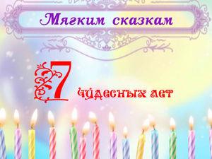 В честь дня рождения магазина — бесплатная доставка по РФ. Ярмарка Мастеров - ручная работа, handmade.