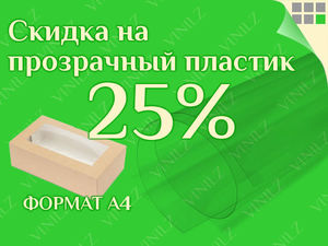 Скидка: 25% на прозрачный пластик Пвх формата А4 (Завершено)   Ярмарка Мастеров - ручная работа, handmade