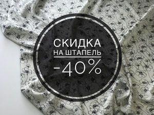 Скидка на ВЕСЬ штапель -40%. Ярмарка Мастеров - ручная работа, handmade.
