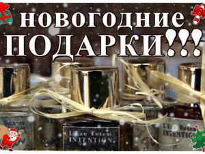 Парфюмерные подарки к НГ и Рождеству (-15%)!!!. Ярмарка Мастеров - ручная работа, handmade.