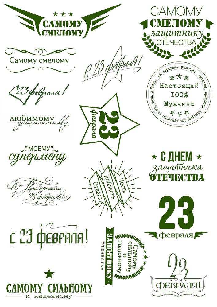 Бирка для открытки