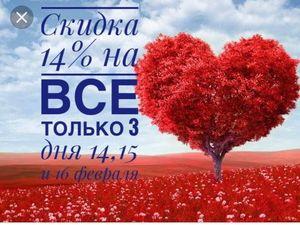 С днем Святого Валентина !!!. Ярмарка Мастеров - ручная работа, handmade.