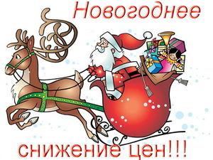 Новогоднее снижение цен! Выбирайте подарки!. Ярмарка Мастеров - ручная работа, handmade.