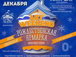 Приглашаю на рождественскую ярмарку ART WEEKEND 9-11 декабря 2016г.   Ярмарка Мастеров - ручная работа, handmade