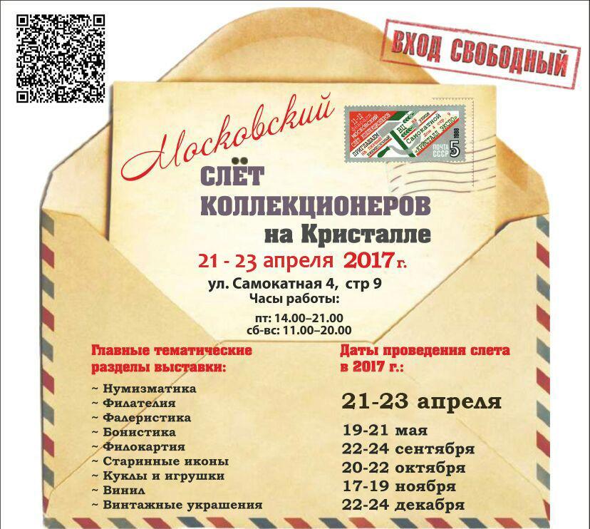 выставка, ярмарка-продажа, выставка-продажа, антикварные украшения, коллекционирование, москва