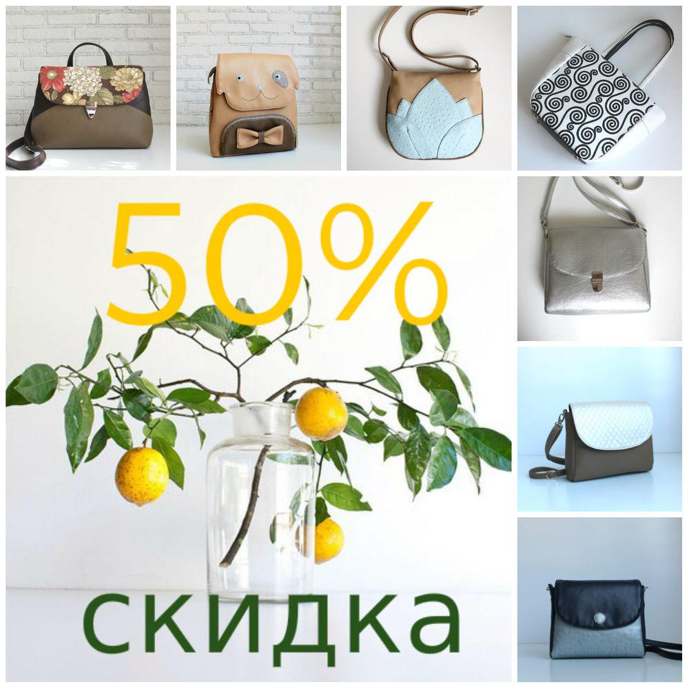 распродажа сумок, скидка, распродажи, рапродажа, сумки женские