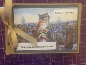 Изготавливаем чековую книжку желаний «Моему Котику». Ярмарка Мастеров - ручная работа, handmade.