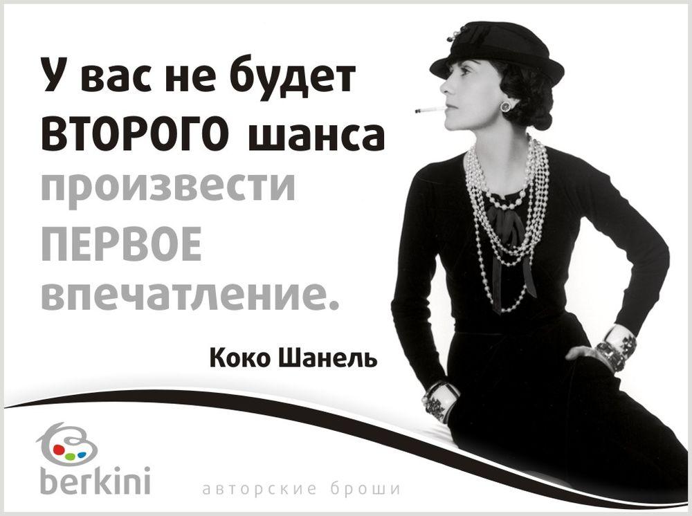 Лучшие цитаты из фильма «Коко до Шанель» - PEOPLETALK   746x1000