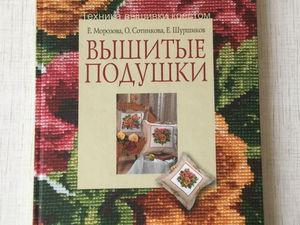 Альбомы для вышивания крестом | Ярмарка Мастеров - ручная работа, handmade