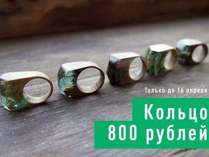 Кольца из дерева и смолы по 800 рублей. Ярмарка Мастеров - ручная работа, handmade.