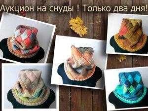 Анонс! Аукцион на снуды, старт в среду, 13 декабря. Ярмарка Мастеров - ручная работа, handmade.