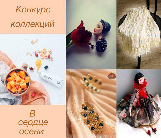 в сердце осени, конкурс магазинов, розыгрыш, розыгрыш подарков, осеннее настроение, конфетка розыгрыш, розыгрыш украшений