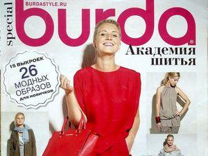 """Burda Special """"Академия Шитья"""", № 1/2014. Содержание. Ярмарка Мастеров - ручная работа, handmade."""