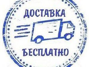 Бесплатная доставка! | Ярмарка Мастеров - ручная работа, handmade