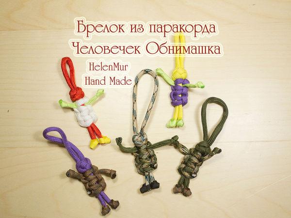 Видео мастер-класс: плетем брелок «Человечек» из остатков паракорда | Ярмарка Мастеров - ручная работа, handmade
