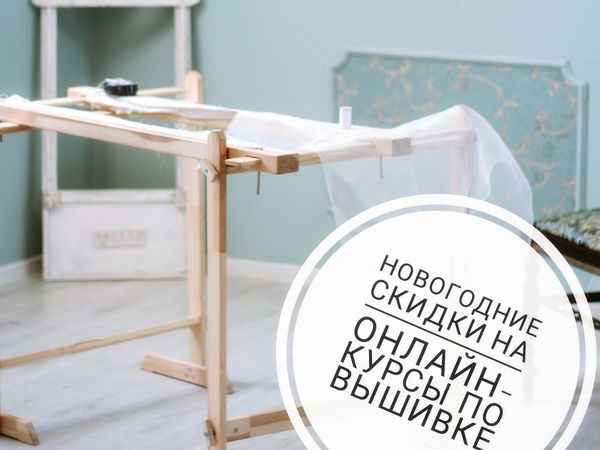 Новогодние скидки на онлайн курсы по вышивке | Ярмарка Мастеров - ручная работа, handmade