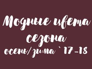 Модные цвета сезона осень-зима 2017-2018 годов. Ярмарка Мастеров - ручная работа, handmade.
