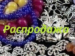 Распродажа! Серебряная фурнитура и натуральные камни для украшений. Ярмарка Мастеров - ручная работа, handmade.