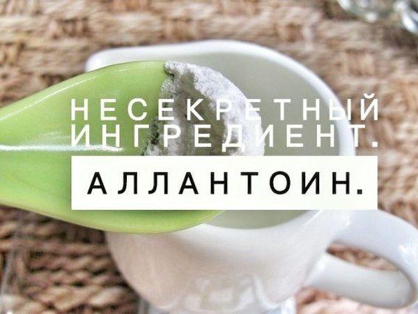 Несекретный ингредиент.Аллантоин. | Ярмарка Мастеров - ручная работа, handmade