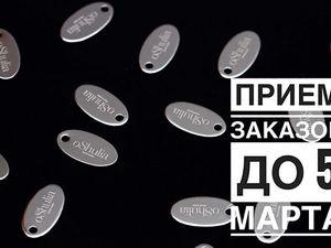 Шильдики - заказ до 5 марта!!!. Ярмарка Мастеров - ручная работа, handmade.