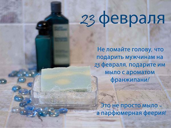 23 февраля, подарок, подарок мужчине