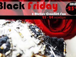 Вlack Friday в Atelier Crochet Fox: скидки уже активны. Ярмарка Мастеров - ручная работа, handmade.