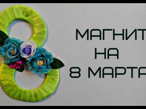 Видеоурок: создаем магнит на 8 марта. Ярмарка Мастеров - ручная работа, handmade.