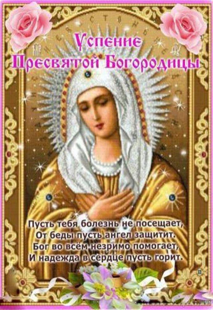 Для, успение пресвятой богородицы 28 августа открытки поздравления
