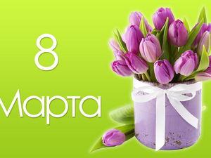 Поздравляем с 8 марта!!! На все шелка и плательные ткани скидка 20 % до 12 марта!!!   Ярмарка Мастеров - ручная работа, handmade