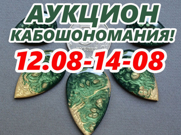 Окончен! Аукцион Кабошономания 12-14.08.16г. | Ярмарка Мастеров - ручная работа, handmade