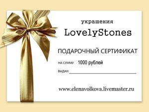 NEW! Подарочный сертификат!. Ярмарка Мастеров - ручная работа, handmade.