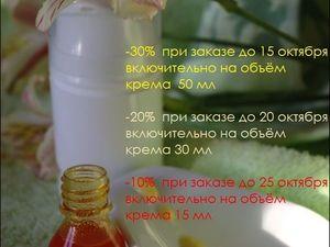 Крем для шеи Осень 2017!. Ярмарка Мастеров - ручная работа, handmade.