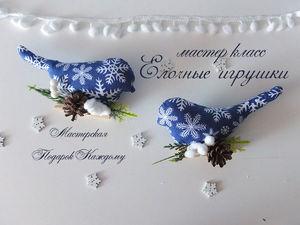 Шьем текстильных птичек на елку. Ярмарка Мастеров - ручная работа, handmade.