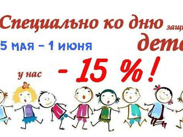 Специально ко Дню Защиты Детей! Скидка 15% на готовые работы! | Ярмарка Мастеров - ручная работа, handmade
